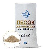 Кварцевый песок для фильтрации фракция 0,5 - 0,8 мм.